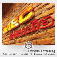 3D Emboss Lettering